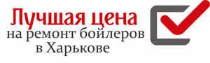 Ремонт бойлеров Харьков цена